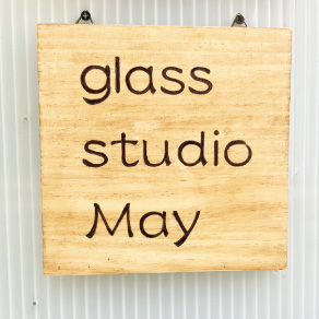 glass studio may/作品1